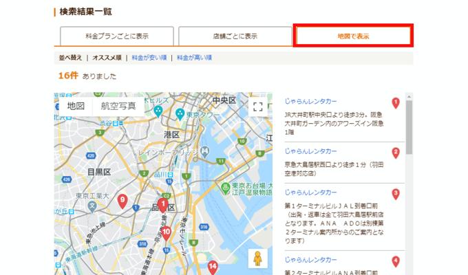画面上の地図から店舗を検索できる
