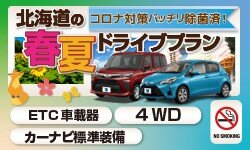 『北海道でレンタカーを借りて出かけよう』トラベルレンタカーのお得なドライブキャンペーン♪♪ヴィッツ同等クラス!【暦日制】