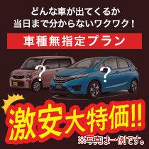 【アウトレット車】車種無指定【定員4名】
