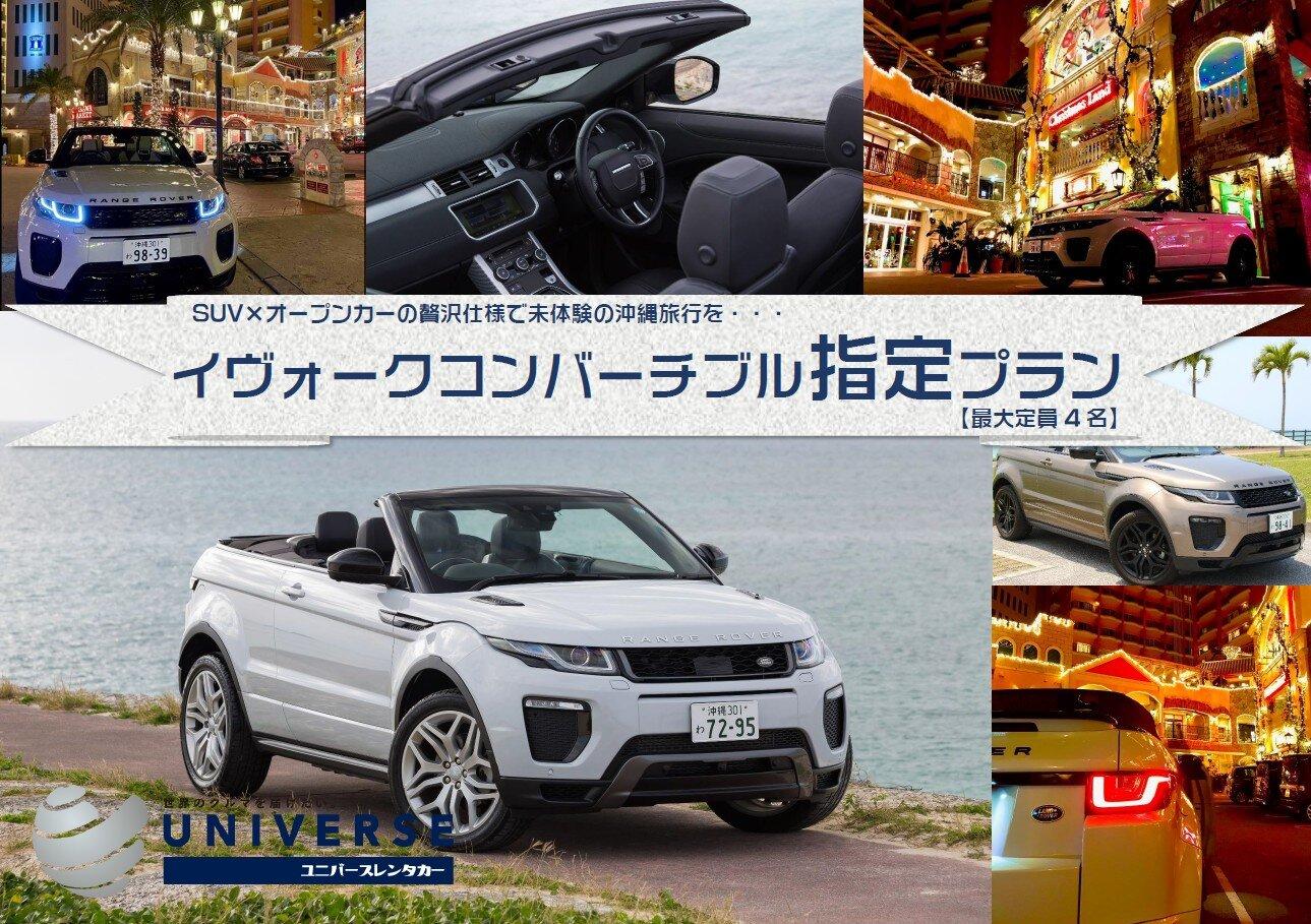 【免責保証コミ&タクシー送迎】イヴォーグコンバーチブル オープンカー