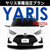 【車種指定】トヨタ ヤリス指定