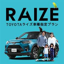 【車種指定】トヨタ ライズ指定