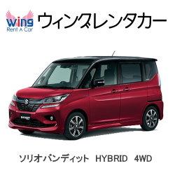 ソリオバンディット HYBRID 4WD
