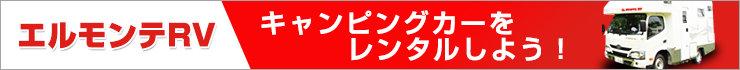 エルモンテRVジャパン