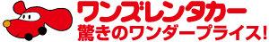 ワンズレンタカー(軽井沢佐久)