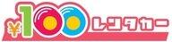 100円レンタカー(那覇空港南)