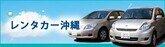 レンタカー沖縄
