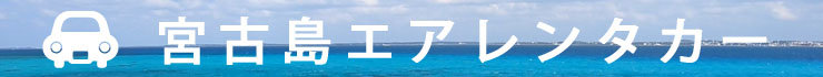 宮古島エアレンタカー