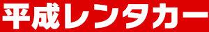 平成レンタカー株式会社