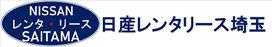 日産レンタリース埼玉