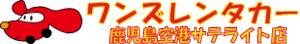 ワンズレンタカー(今島石油)