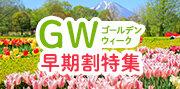 GW早期割特集
