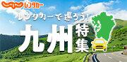 九州レンタカー特集