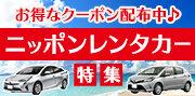 ニッポンレンタカー特集 - じゃらんnet
