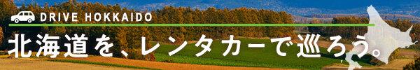 北海道レンタカー特集