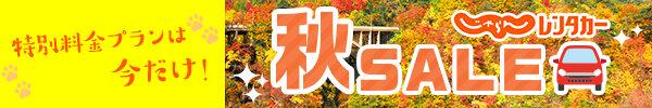 秋SALE