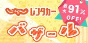 【じゃらんレンタカー】タイムセール - じゃらんnet