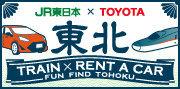 【JR東日本×トヨタ自動車】FUN FIND 東北キャンペーン