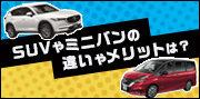 RV・ミニバン&ワンボックス特集